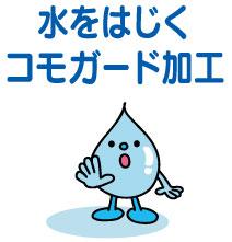 雨はもちろん、ジュース・醤油どもはじくため汚れにくくなっています。