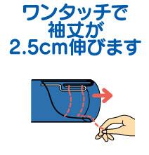 下図の糸止め部分を切ると袖丈が2.5cm伸びます。成長期のお子様にも安心。