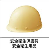 安全衛生保護具・安全衛生用品