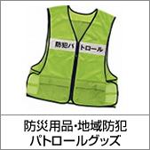 防災用品・地域防犯パトロールグッズ