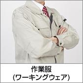 作業服(ワーキングウェア)